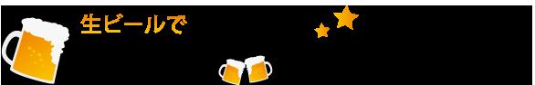 新広島を生ビールで元気にしたい!ひろしま元気プロジェクト