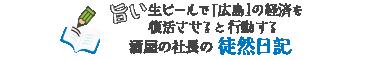 旨い生ビールで「広島」の経済を復活させると信じて行動する酒屋の社長の徒然日記